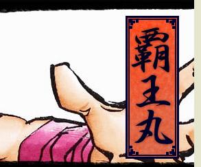 覇王丸の画像 p1_38